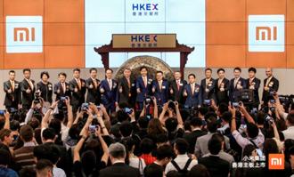 Акции Xiaomi выросли на 13 процентов после того, как начался первый день торгов